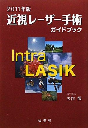 近視レーザー手術ガイドブック〈2011年版〉