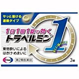【第2類医薬品】トラベルミン1 - 3錠 ×3