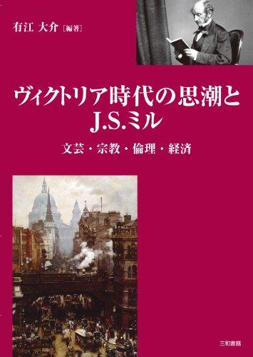 ヴィクトリア時代の思潮とJ.S.ミル―文芸・宗教・倫理・経済