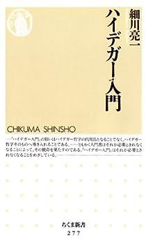 [細川亮一]のハイデガー入門 (ちくま新書)