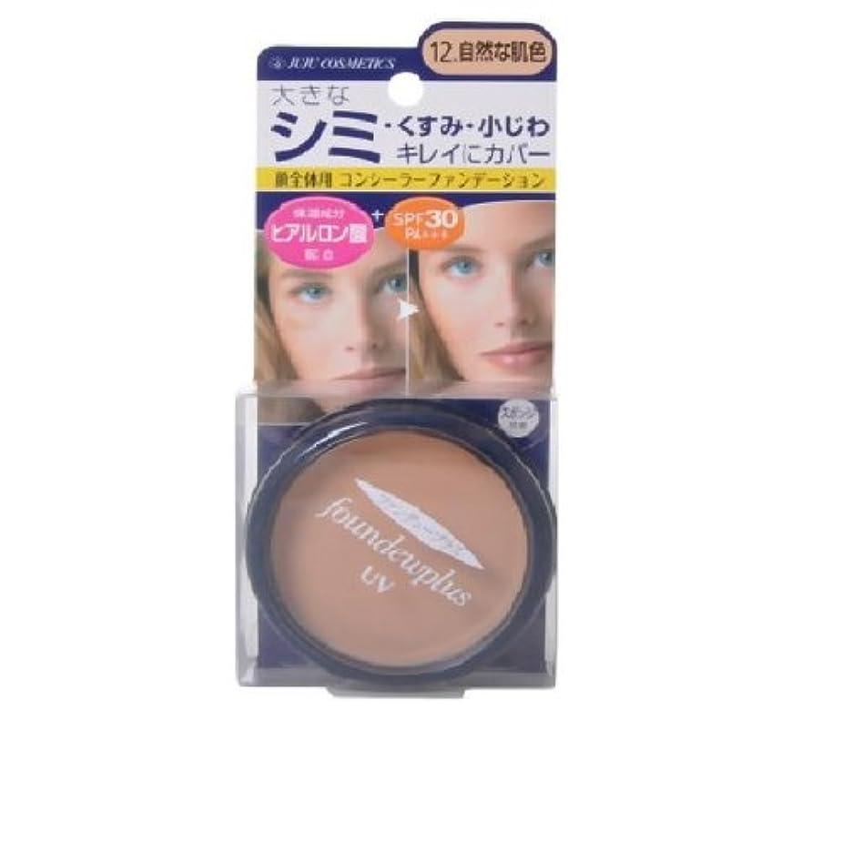 キャッシュあなたのものくるみファンデュープラスR UVコンシーラーファンデーション 12.自然な肌色