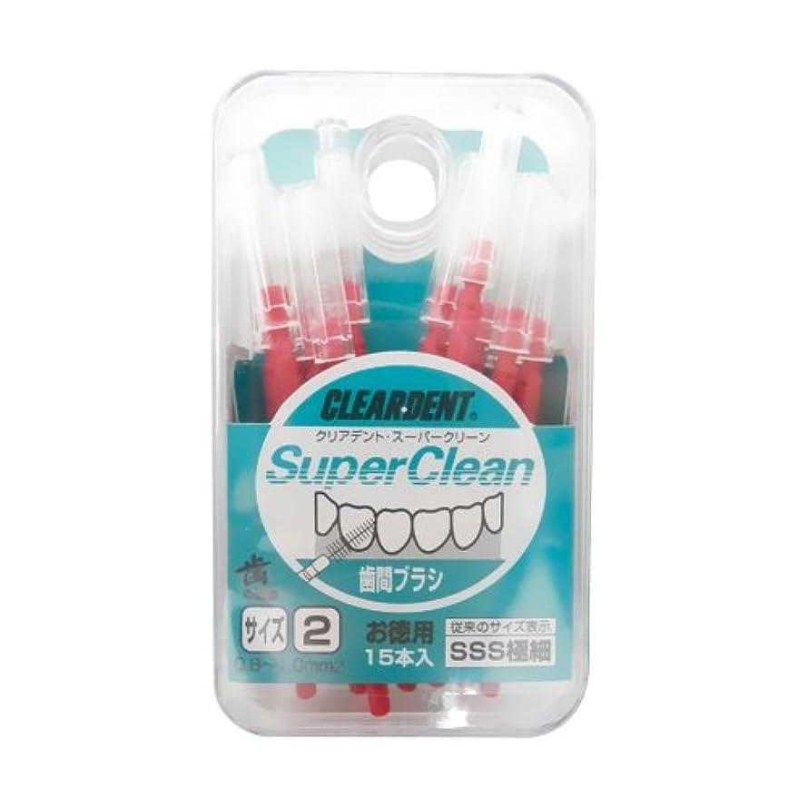 大胆な返還アパルクリアデント スーパークリーン お徳用 歯間ブラシ 15本入 (SSS)(レッド)