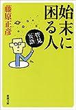 管見妄語 始末に困る人(新潮文庫)