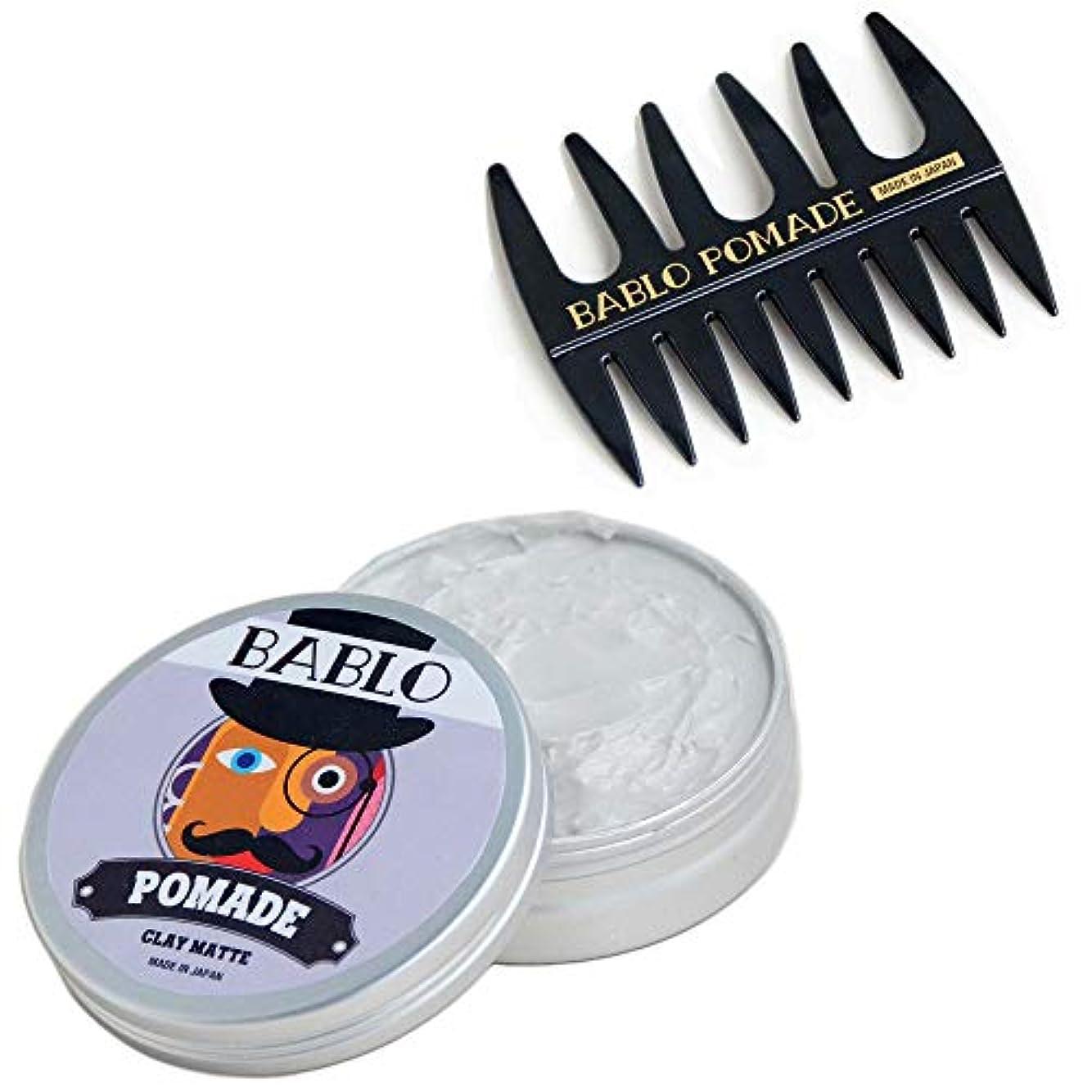 バーチャルバーター可能性バブロ ポマード クレイマット ヘアワックス 整髪料 水性 ヘアグリース メンズ メッシュコーム セット