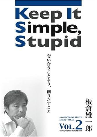 板倉雄一郎 エッセイ集Vol.2 「KISS(=Keep It Simple, Stupid)」 [ ]