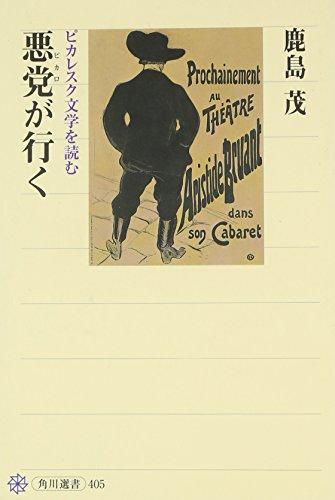 悪党が行く ピカレスク文学を読む (角川選書)の詳細を見る