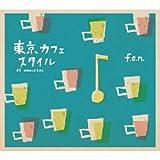 東京カフェスタイル #2 メモリー 画像