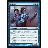 MTG [マジックザギャザリング] 霊異種 [レア] [ドラゴンの迷路] 収録カード