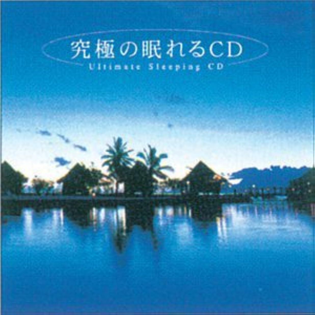 社交的社員ビーチ【メディカルブック】 リラクゼーションCD 究極の眠れるCD(60分) (SI-407L)