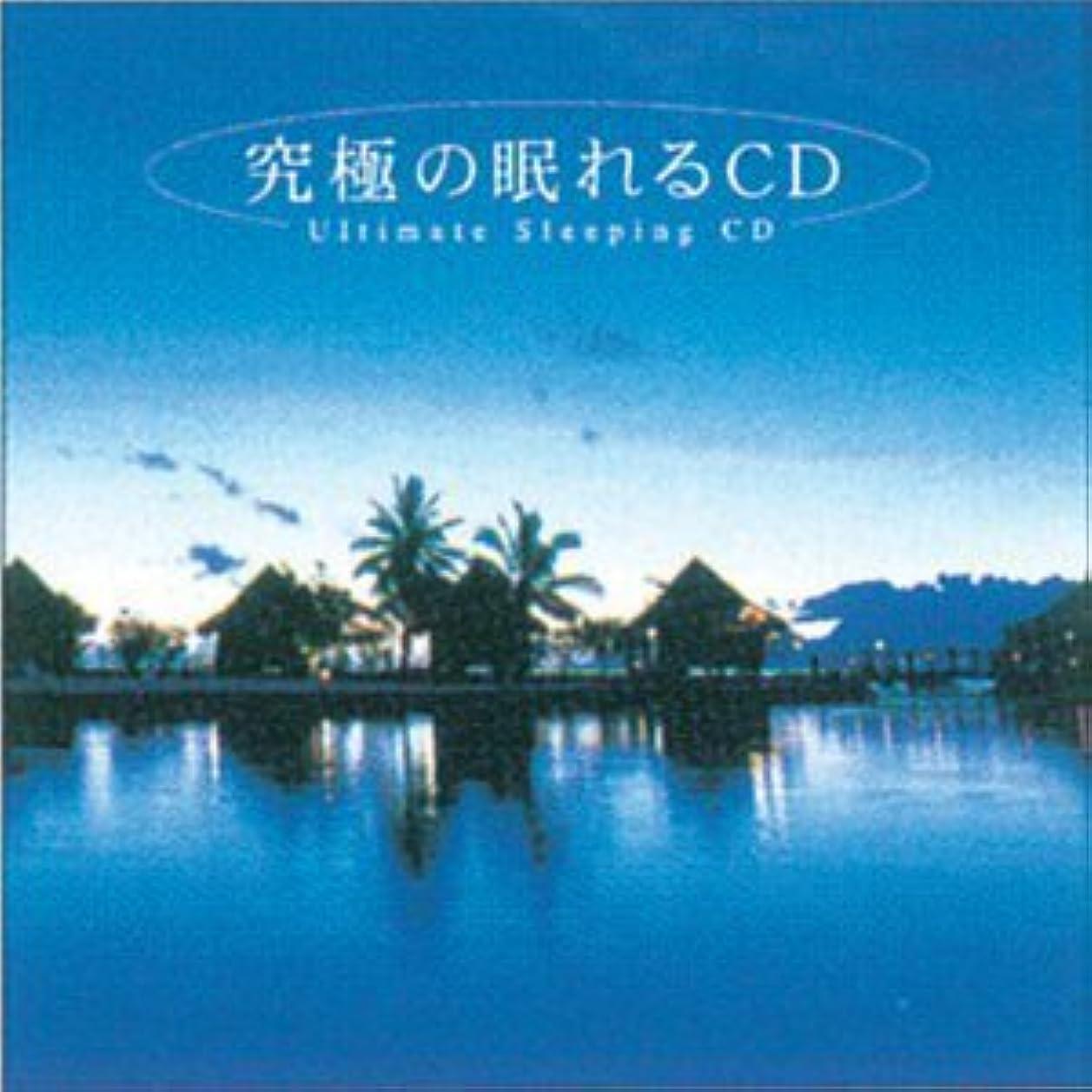 どちらか圧倒的インク【メディカルブック】 リラクゼーションCD 究極の眠れるCD(60分) (SI-407L)