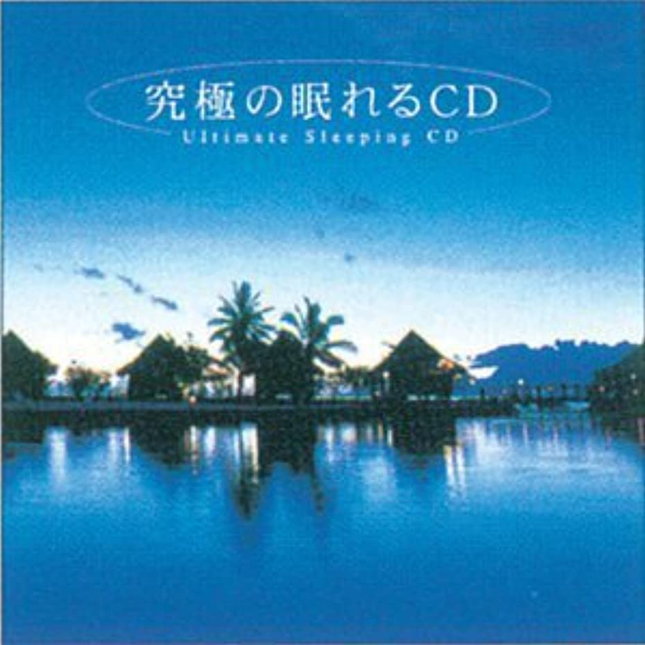 動故障バンガロー【メディカルブック】 リラクゼーションCD 究極の眠れるCD(60分) (SI-407L)