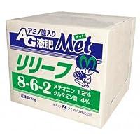 アミノ酸入りAG液肥 リリーフMet 20kg
