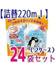 ウォッシュボン ハーバル薬用ハンドソープ [詰替220ml×2P] ×24個セット【合計48袋】