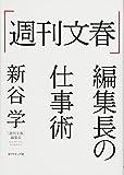 「「週刊文春」編集長の仕事術」新谷 学