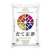 【精米】宮城県産 白米 だて正夢 5kg 平成30年産