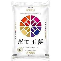 【精米】全農パールライス 宮城県産 白米 だて正夢 5kg 平成30年産