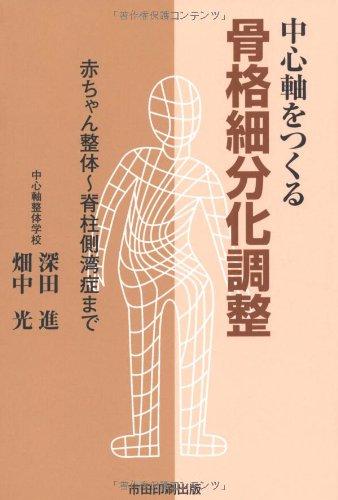 赤ちゃん整体・発達障害〜脊柱側湾症まで 中心軸をつくる骨格細分化調整