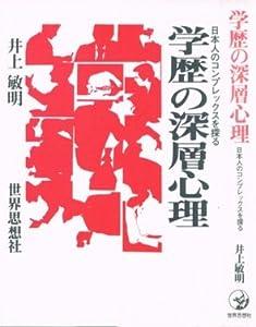 学歴の深層心理―日本人のコンプレックスを探る