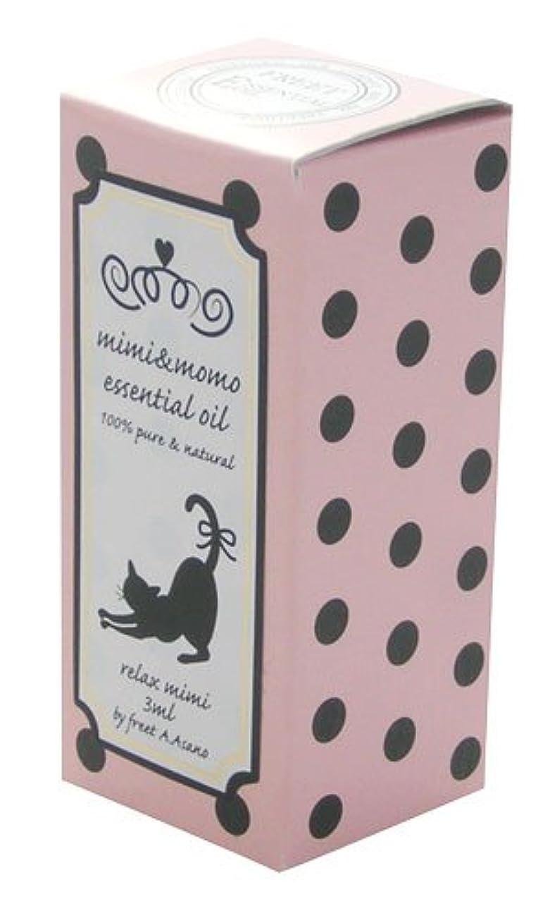 ポンプ元の豚フリート ミミ&モモ エッセンシャルオイル リラックスミミ 3ml