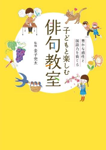 子どもと楽しむ俳句教室: 豊かな感性と国語力を育てるの詳細を見る