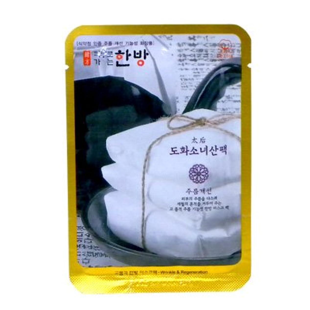 送ったどういたしまして膨張する韓方マスク エルエス パック AW (高級セレブ肌?老化肌ケア)