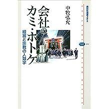 会社のカミ・ホトケ 経営と宗教の人類学 (講談社選書メチエ)
