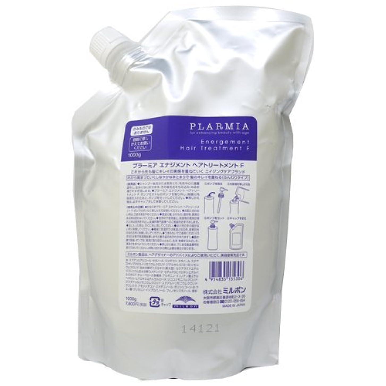 封筒メロディーメロディアスミルボン プラーミア エナジメントヘアトリートメント F 1000g(レフィル)
