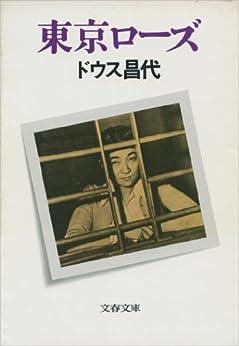 [ドウス 昌代]の東京ローズ (文春文庫 (295‐1))