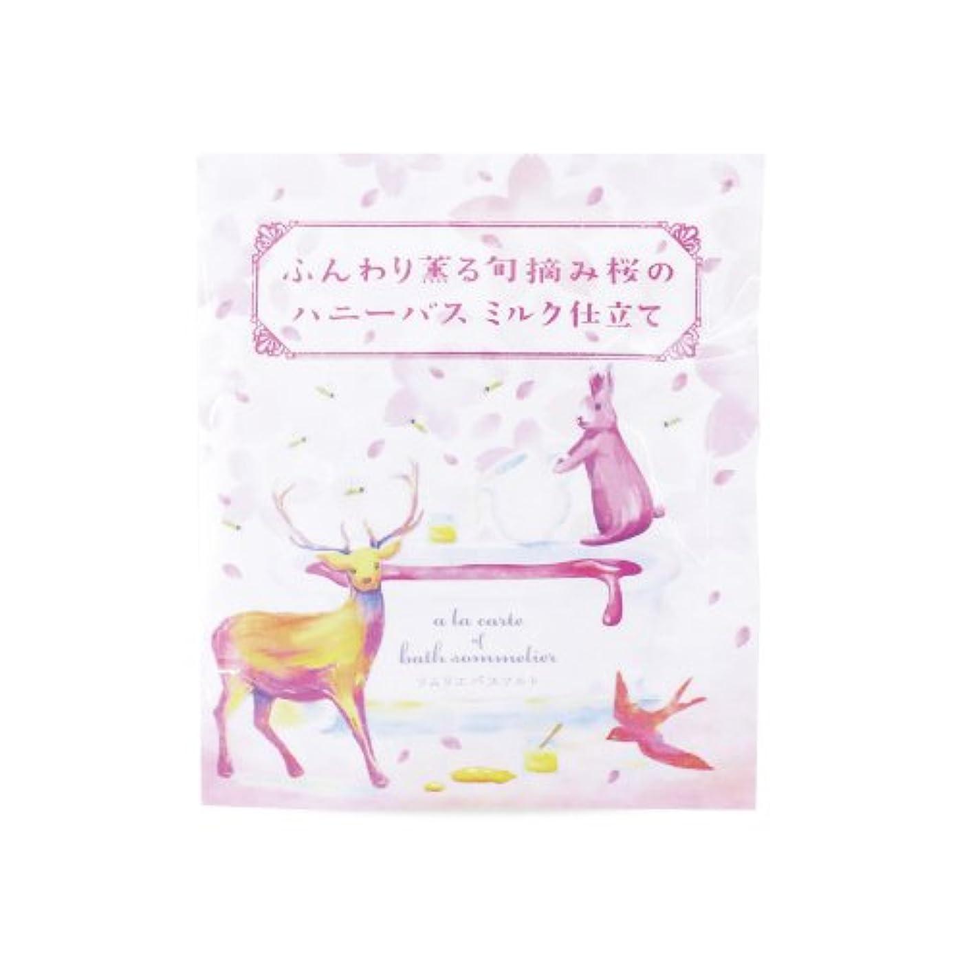 より平らなフレット三十チャーリー ソムリエバスソルト 旬摘み桜のハニーバスミルク仕立て