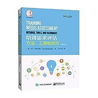 培训需求评估:方法、工具和技巧(修订本)