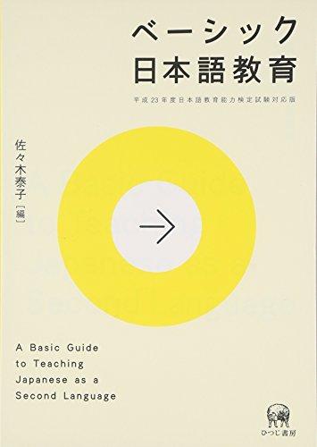 ベーシック日本語教育の詳細を見る