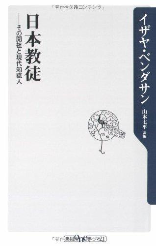 日本教徒―その開祖と現代知識人 (角川oneテーマ21)の詳細を見る