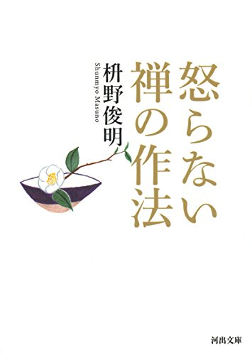 怒らない 禅の作法 (河出文庫)