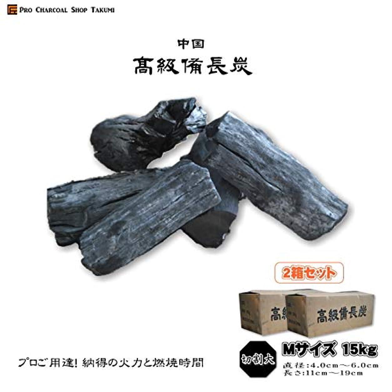 中国 備長炭 15kg ×2箱(30kg) Mサイズ 切割大 抜群の火力
