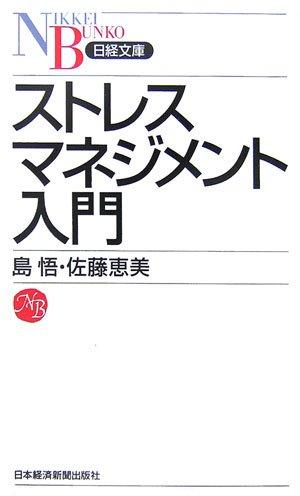 ストレスマネジメント入門 (日経文庫)