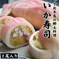 いかずし イカ寿司 いか寿司 2尾入