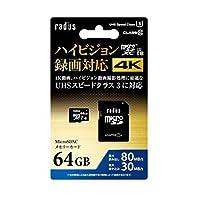 ラディウス RP-MSX64U3 microSDXCカード 64GB CLASS10