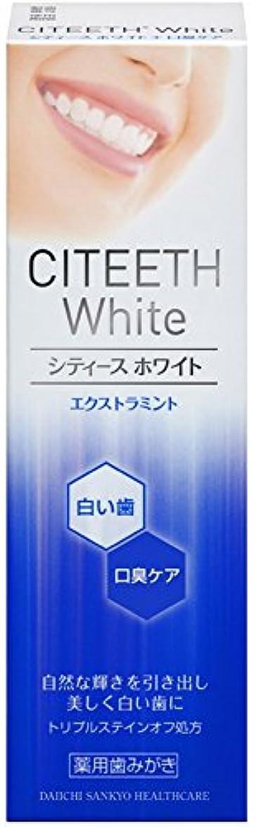 より平らなライブ手のひらシティースホワイト+口臭ケア 50g [医薬部外品]