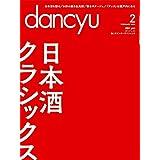 dancyu2015年2月号