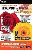 速攻!PDF to Data & from Paper