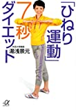 「ひねり運動」7秒ダイエット (講談社+α文庫)