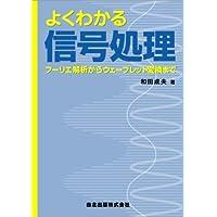 よくわかる信号処理:フーリエ解析からウェーブレット変換まで