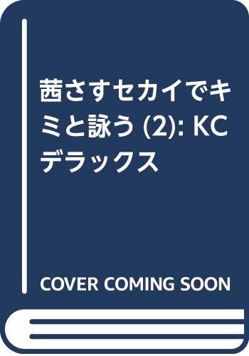[画像:茜さすセカイでキミと詠う(2) (KCデラックス)]