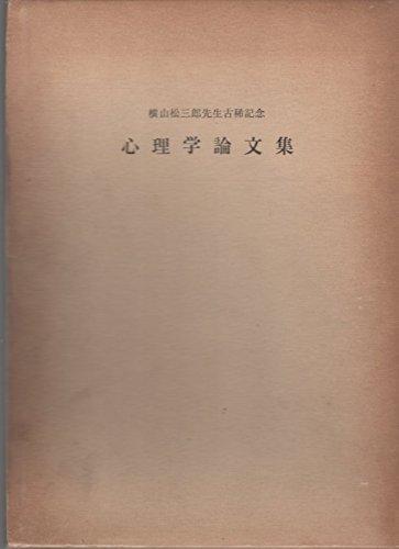 心理学論文集(横山松三郎先生古稀記念