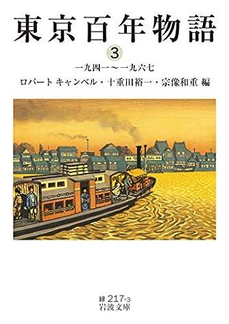 東京百年物語3 一九四一~一九六七 (岩波文庫)