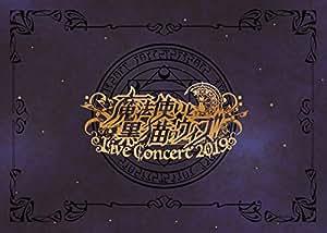 魔法使いと黒猫のウィズ Live Concert 2019(DVD2枚組+CD2枚組)