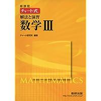 チャート式解法と演習数学3―新課程