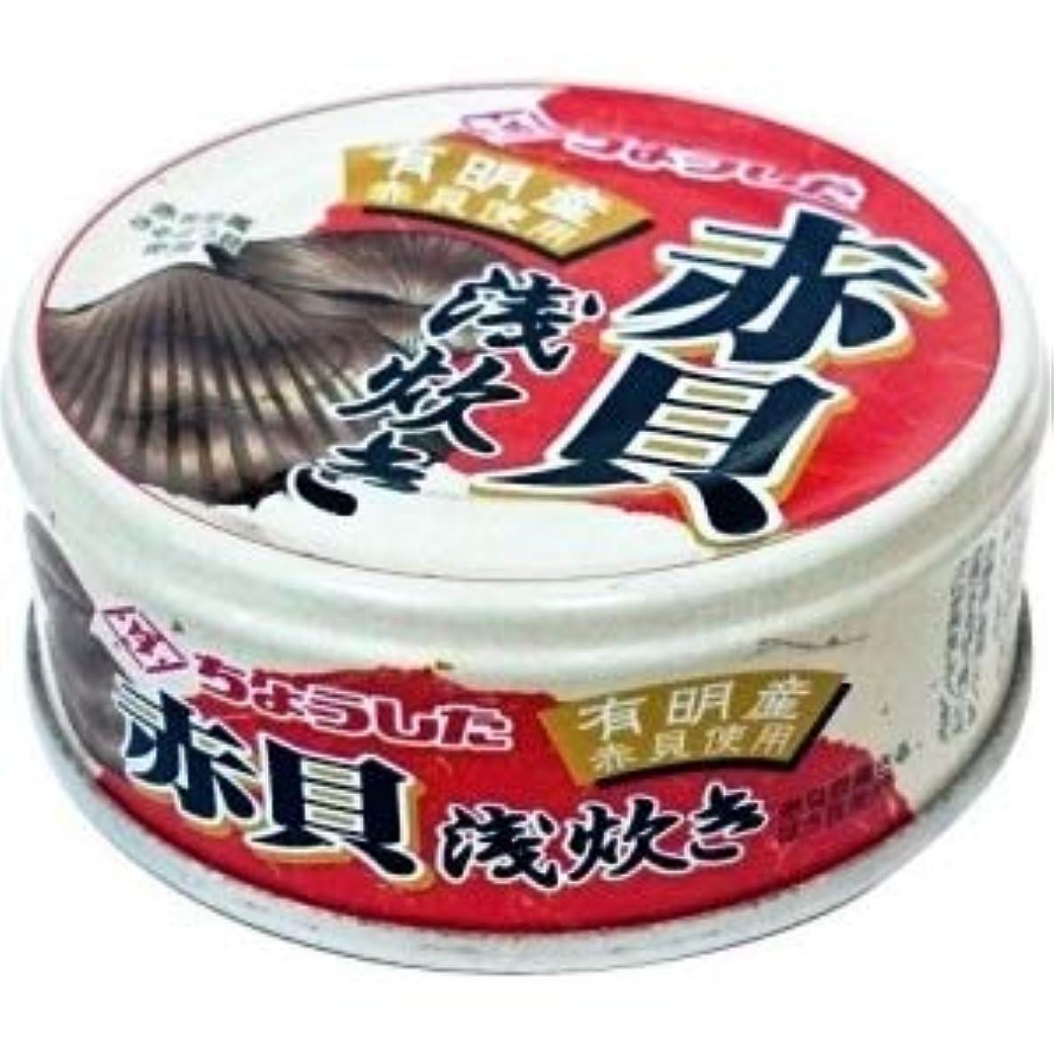 先駆者同行する慣らす【24缶】 ちょうした 有明産 赤貝 浅炊き EO缶 70g ×24缶