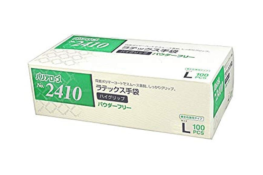 【ケース販売】 バリアローブ №2410 ラテックス手袋 ハイグリップ (パウダーフリー) L 2000枚(100枚×20箱)