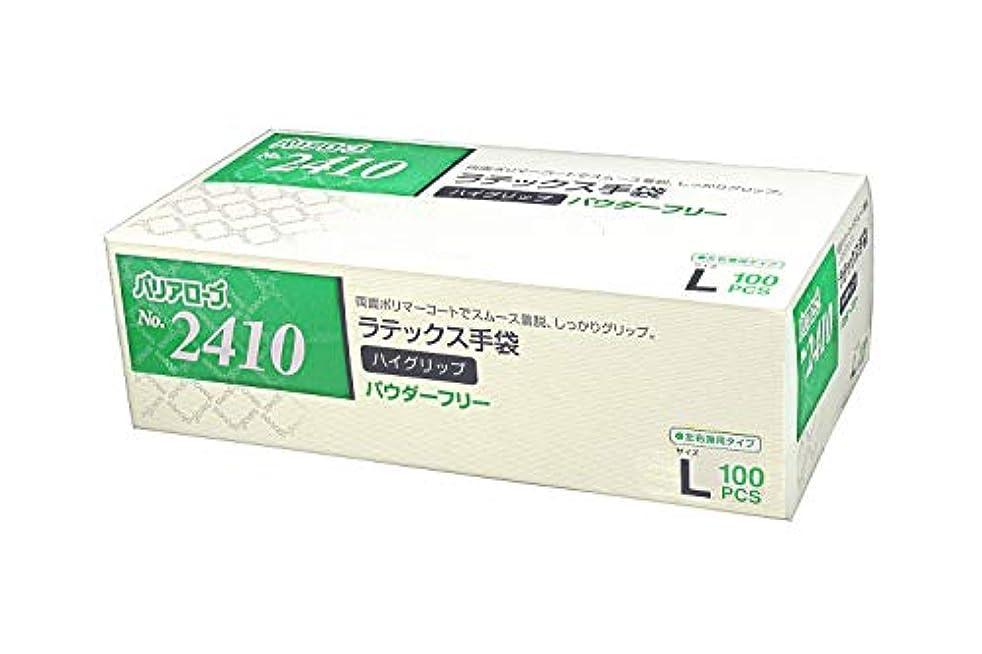 観察する計算可能記録【ケース販売】 バリアローブ №2410 ラテックス手袋 ハイグリップ (パウダーフリー) L 2000枚(100枚×20箱)
